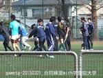 20150321_合同練習with学習院大学
